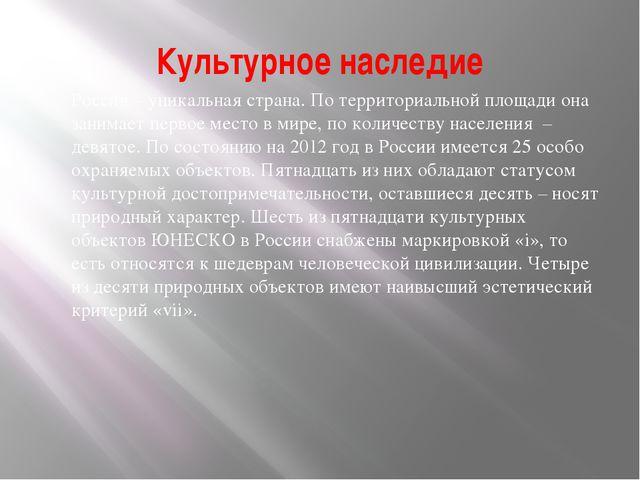 Культурное наследие Россия – уникальная страна. По территориальной площади он...