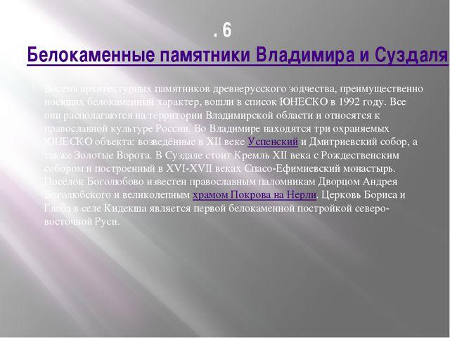 . 6 Белокаменные памятники Владимира и Суздаля Восемь архитектурных памятнико...