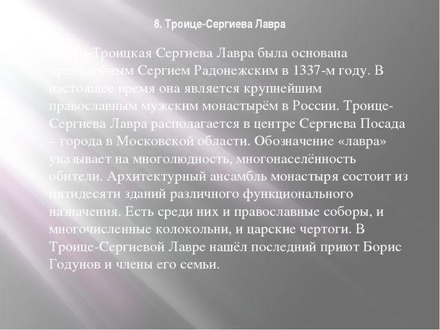 8. Троице-Сергиева Лавра Свято-Троицкая Сергиева Лавра была основана преподоб...