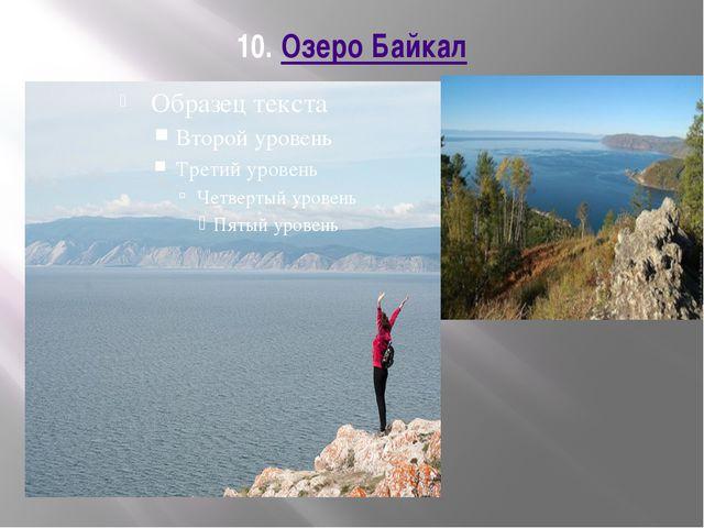 10. Озеро Байкал
