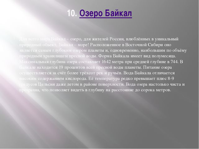 10. Озеро Байкал Для всего мира Байкал – озеро, для жителей России, влюблённы...