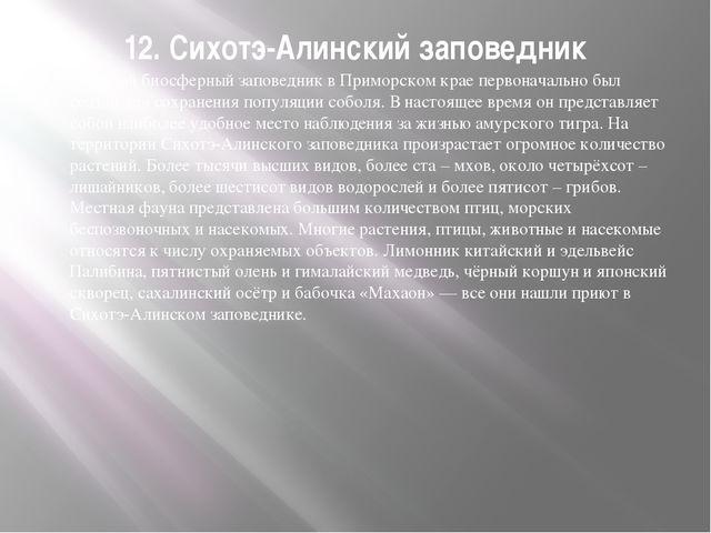 12. Сихотэ-Алинский заповедник Крупный биосферный заповедник в Приморском кра...