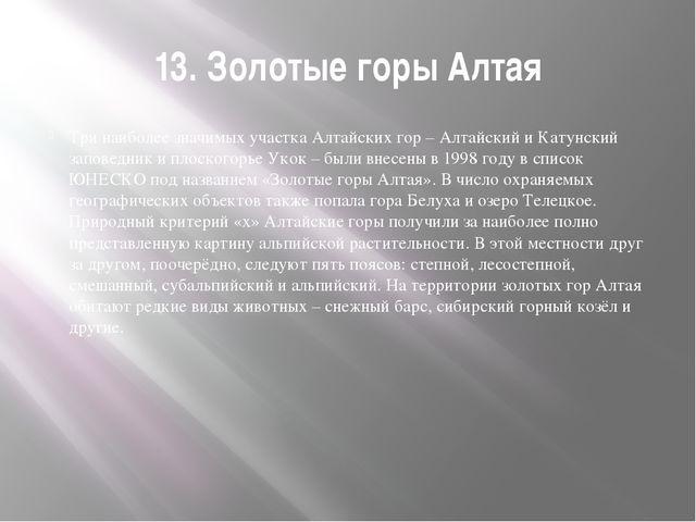 13. Золотые горы Алтая Три наиболее значимых участка Алтайских гор – Алтайски...