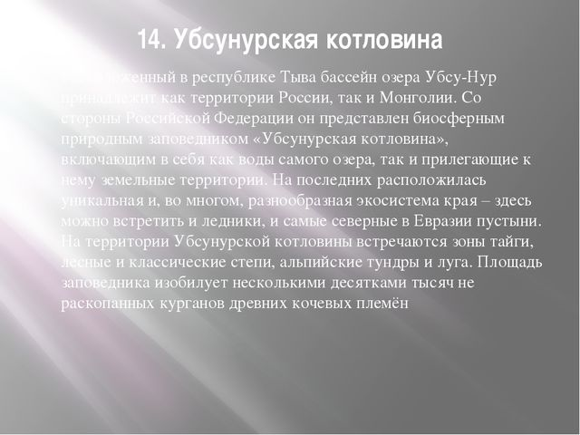 14. Убсунурская котловина Расположенный в республике Тыва бассейн озера Убсу-...
