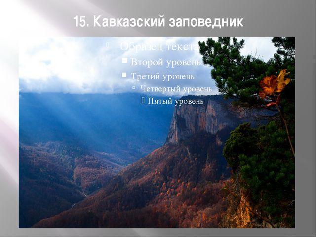 15. Кавказский заповедник