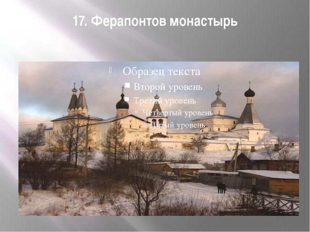 17. Ферапонтов монастырь