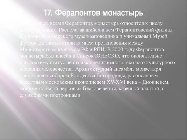 17. Ферапонтов монастырь В настоящее время Ферапонтов монастырь относится к ч...