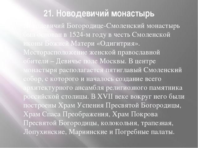 21. Новодевичий монастырь Новодевичий Богородице-Смоленский монастырь был осн...
