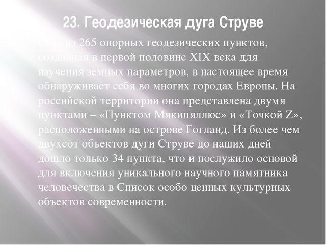 23. Геодезическая дуга Струве Сеть из 265 опорных геодезических пунктов, созд...