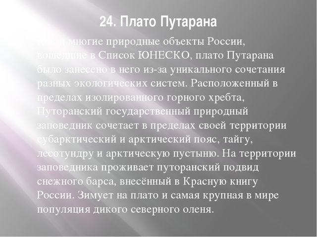 24. Плато Путарана Как и многие природные объекты России, вошедшие в Список Ю...