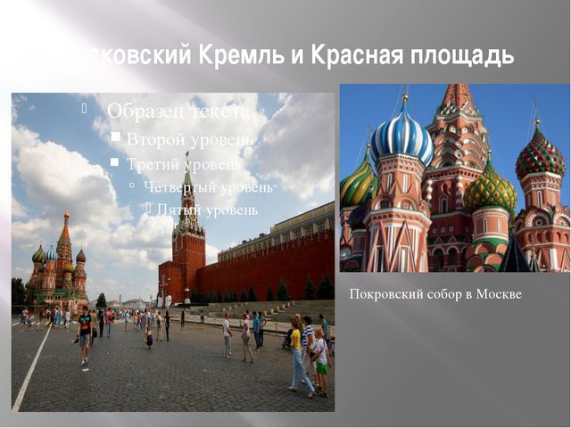 Московский Кремль и Красная площадь Покровский собор в Москве