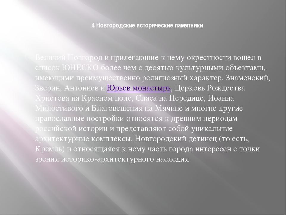 .4 Новгородские исторические памятники Великий Новгород и прилегающие к нему...