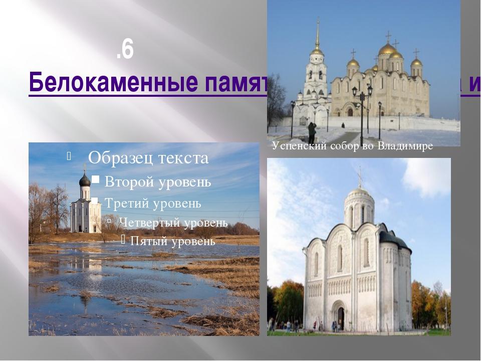.6 Белокаменные памятники Владимира и Суздаля Успенский собор во Владимире