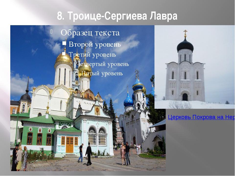 8. Троице-Сергиева Лавра Церковь Покрова на Нерли