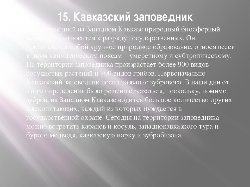 15. Кавказский заповедник Расположенный на Западном Кавказе природный биосфер...