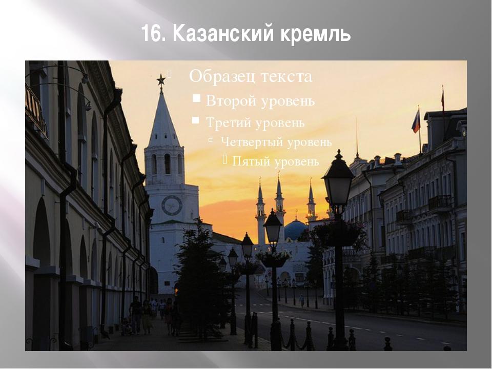 16. Казанский кремль