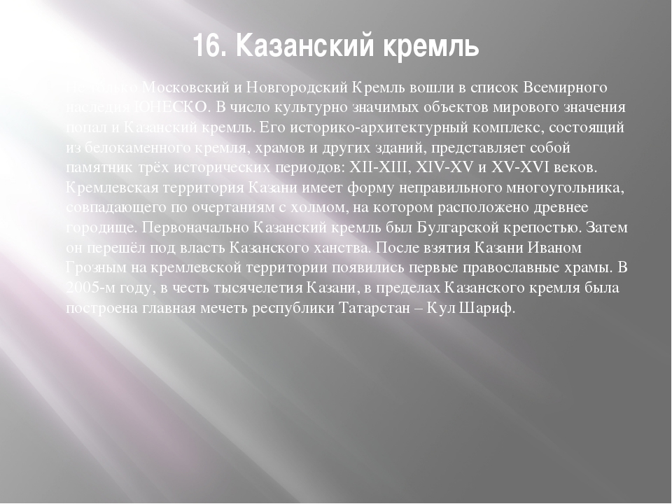 16. Казанский кремль Не только Московский и Новгородский Кремль вошли в списо...