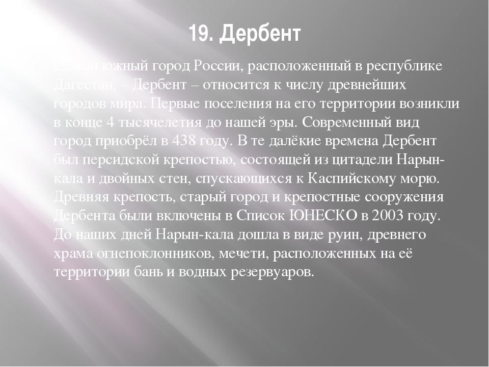 19. Дербент Самый южный город России, расположенный в республике Дагестан, –...