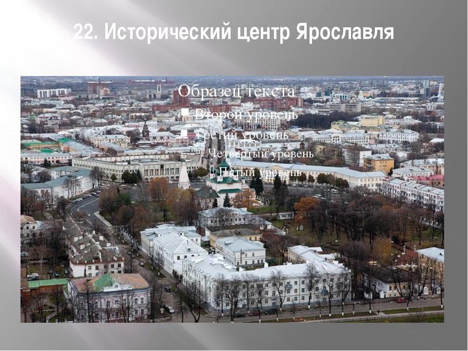22. Исторический центр Ярославля