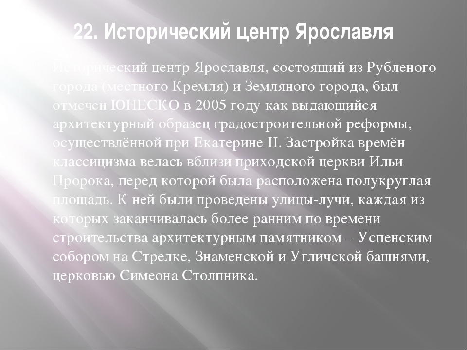 22. Исторический центр Ярославля Исторический центр Ярославля, состоящий из Р...