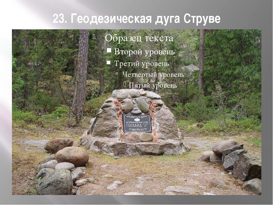 23. Геодезическая дуга Струве