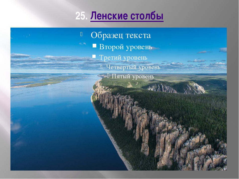 25. Ленские столбы