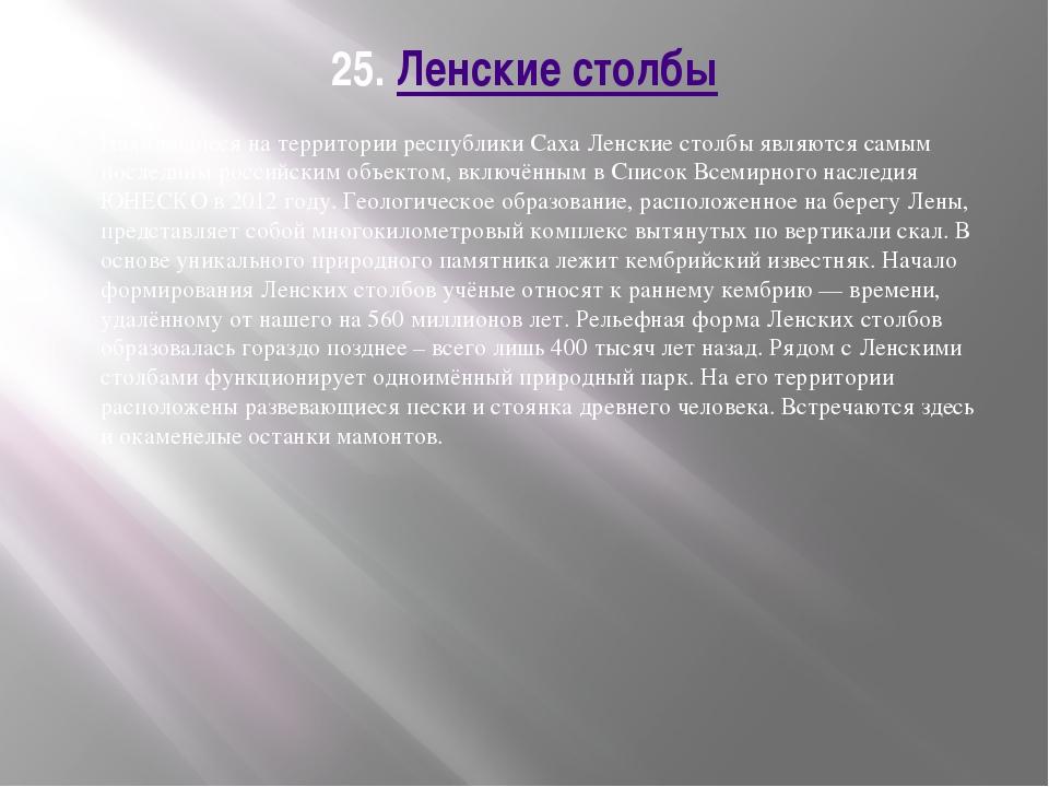 25. Ленские столбы Находящиеся на территории республики Саха Ленские столбы я...