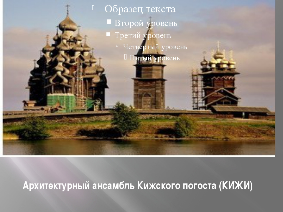 Архитектурный ансамбль Кижского погоста (КИЖИ)
