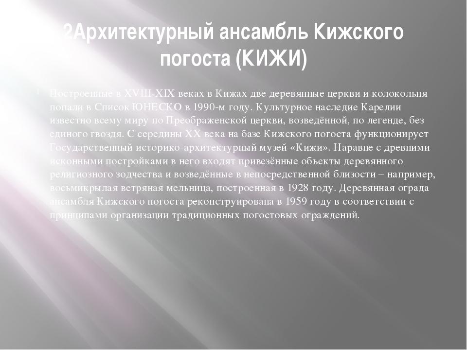 2Архитектурный ансамбль Кижского погоста (КИЖИ) Построенные в XVIII-XIX веках...