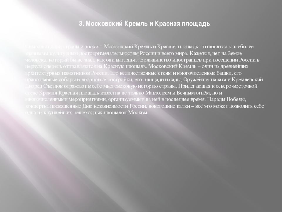 3. Московский Кремль и Красная площадь Символы целой страны и эпохи – Московс...