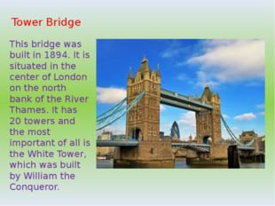 Tower Bridge This bridge was built in 1894. It is situated in the center of L