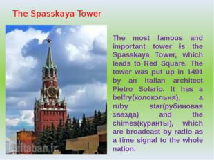 The Spasskaya Tower The most famous and important tower is the Spasskaya Towe