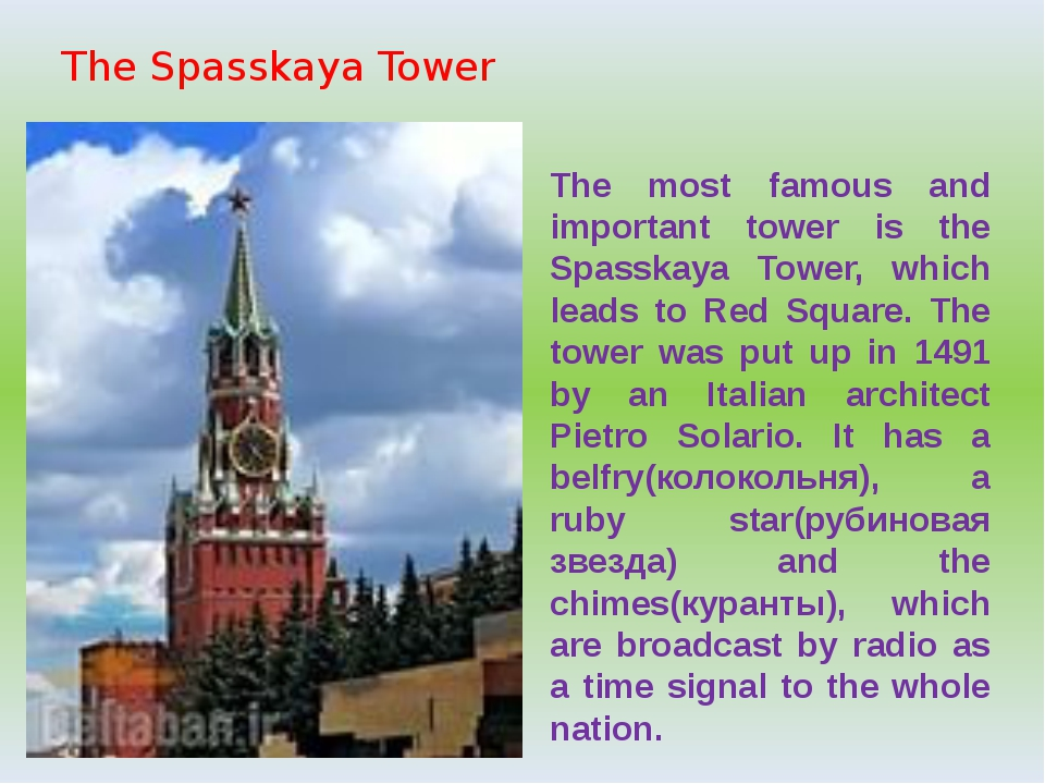The Spasskaya Tower The most famous and important tower is the Spasskaya Towe...