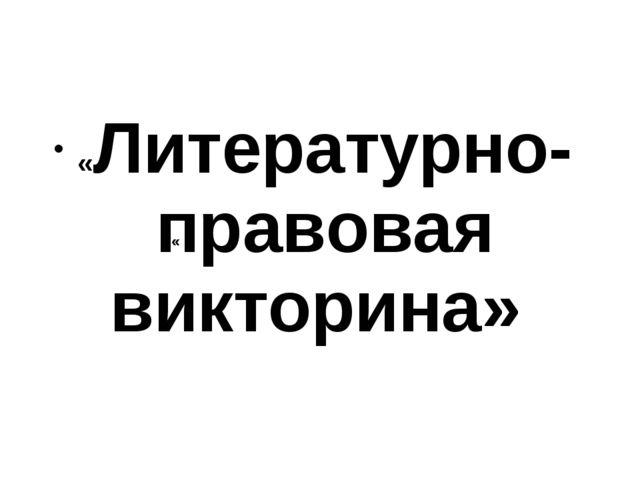 «Литературно-правовая викторина» «