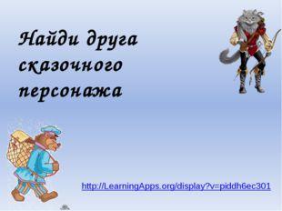 Найди друга сказочного персонажа http://LearningApps.org/display?v=piddh6ec301