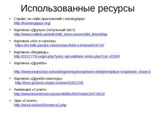 Использованные ресурсы Сервис он-лайн приложений LearningApps http://learning