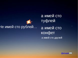 Не имей сто рублей… а имей сто друзей а имей сто конфет а имей сто туфлей Дал