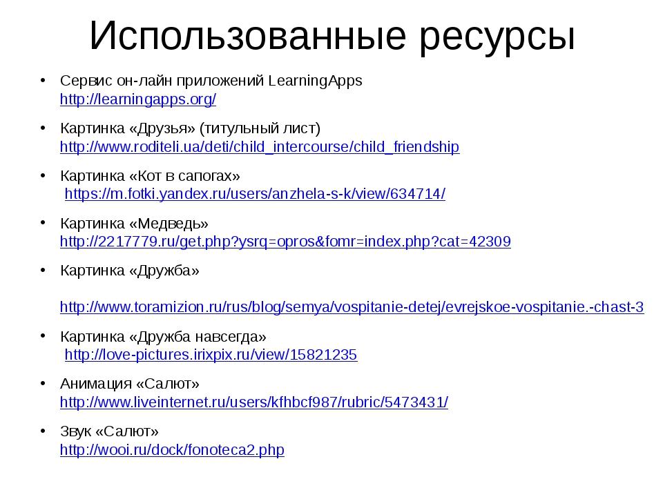 Использованные ресурсы Сервис он-лайн приложений LearningApps http://learning...