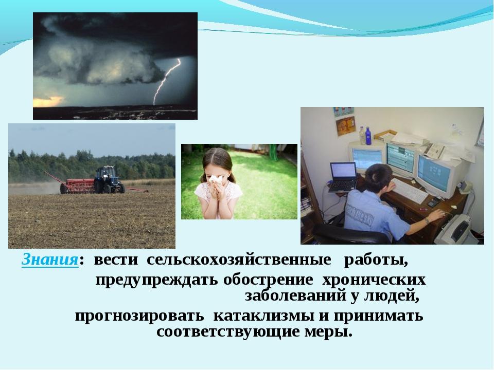 - Знания: вести сельскохозяйственные работы, предупреждать обострение хронич...