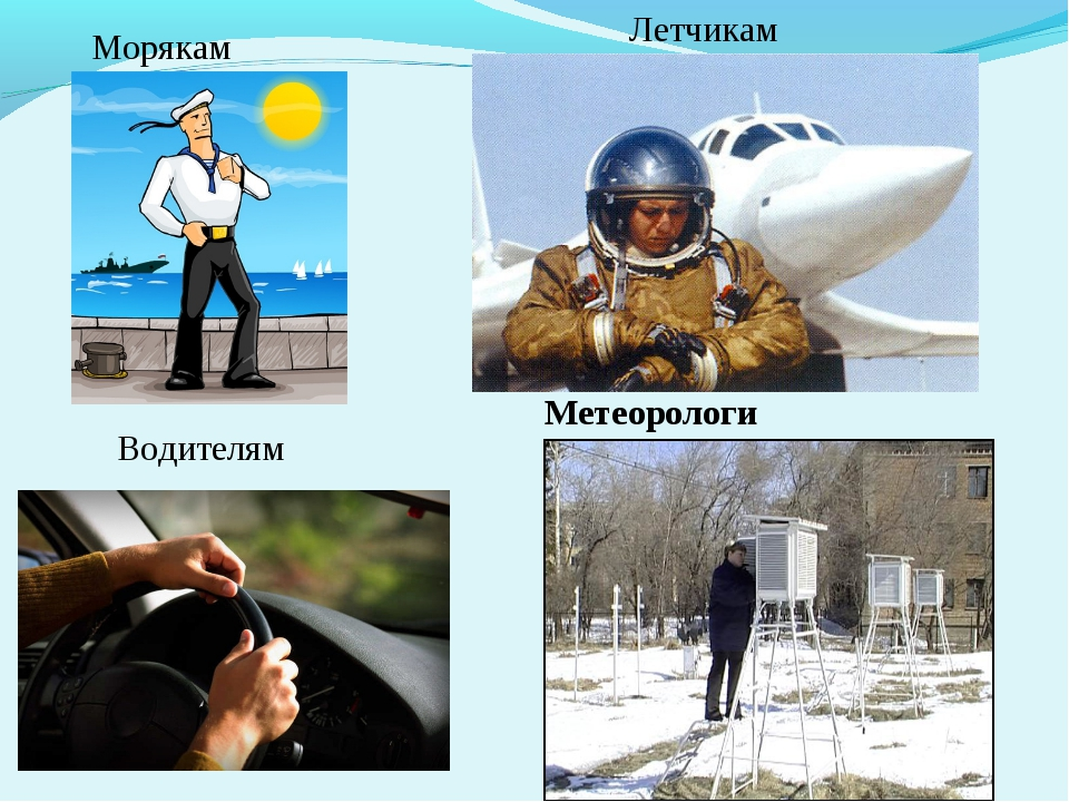 Морякам Летчикам Водителям Метеорологи
