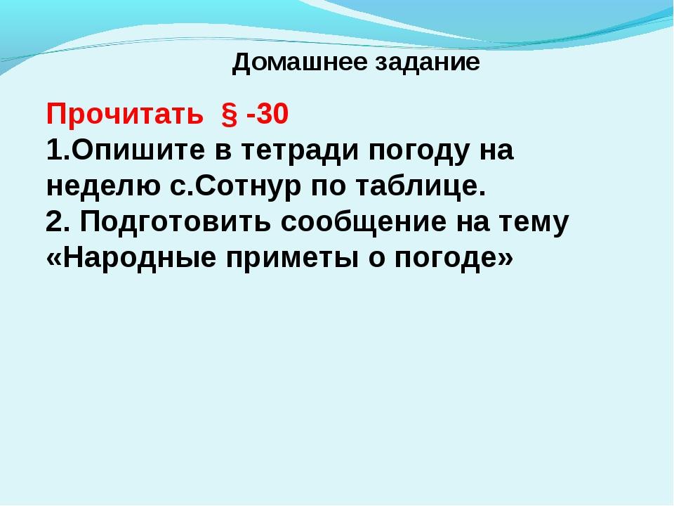 Домашнее задание Прочитать § -30 Опишите в тетради погоду на неделю с.Сотнур...