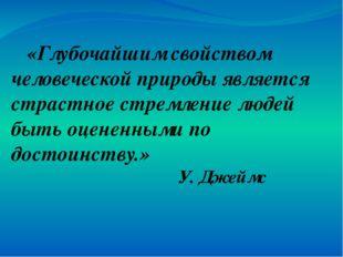 «Глубочайшим свойством человеческой природы является страстное стремление лю