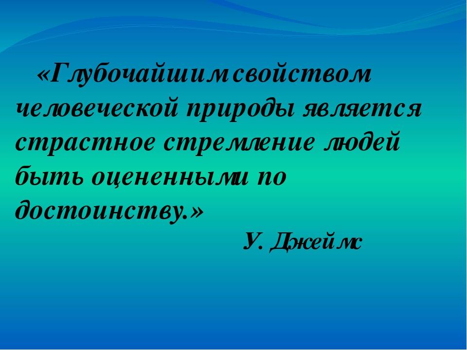 «Глубочайшим свойством человеческой природы является страстное стремление лю...