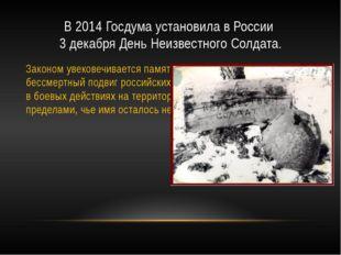 В 2014 Госдума установила в России 3 декабря День Неизвестного Солдата. Закон