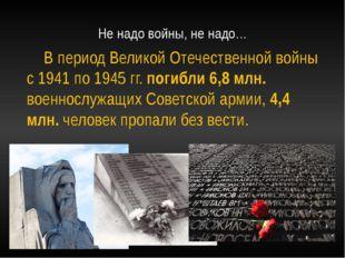 Не надо войны, не надо… В период Великой Отечественной войны с 1941 по 1945