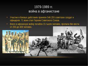 1979-1989 гг. война в афганистане Участие в боевых действиях приняли 546 255