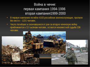 Война в чечне: первая кампания 1994-1996 вторая кампания1999-2000 В первую ка