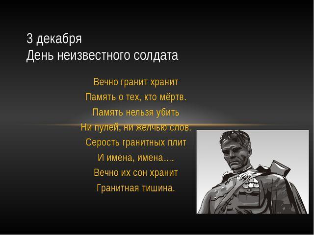 Вечно гранит хранит Память о тех, кто мёртв. Память нельзя убить Ни пулей, ни...