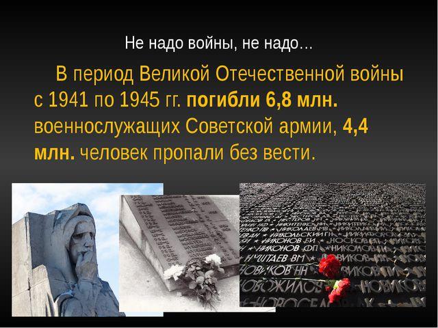 Не надо войны, не надо… В период Великой Отечественной войны с 1941 по 1945...