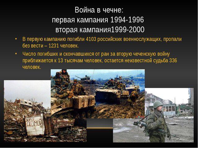 Война в чечне: первая кампания 1994-1996 вторая кампания1999-2000 В первую ка...